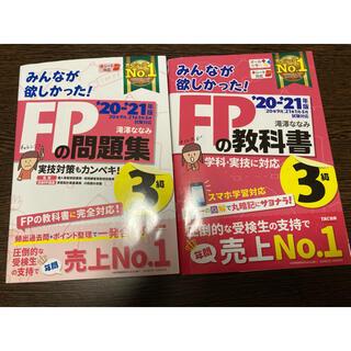 タックシュッパン(TAC出版)のみんなが欲しかった!FPの 教科書 3級 '20-'21年版 FP3級 問題集(資格/検定)