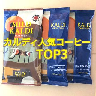 KALDI - 【カルディ】マイルドカルディ スペシャルブレンド イタリアンロースト 3袋 中挽