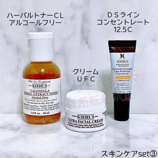 Kiehl's - 【Kiehl's】キールズ スキンケアset③ クリーム・化粧水・美白美容液