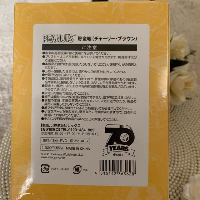 SNOOPY(スヌーピー)のスヌーピー♡チャーリーブラウン(貯金箱) エンタメ/ホビーのおもちゃ/ぬいぐるみ(キャラクターグッズ)の商品写真