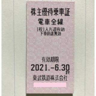 東武鉄道 株主優待乗車証 1枚(鉄道乗車券)