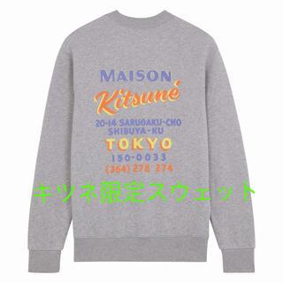 メゾンキツネ(MAISON KITSUNE')の専用キツネ✖️Ben Klevayスウェット(スウェット)