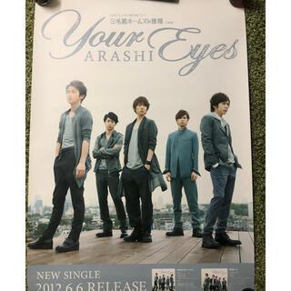 嵐 - 嵐 your eyes CD 非売品ポスター