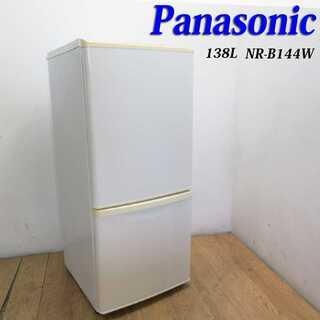 Panasonic 138L 冷蔵庫 頑丈ガラス棚タイプ (KL15)(冷蔵庫)