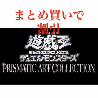 ユウギオウ(遊戯王)のプリズマティックアートコレクション 1box(Box/デッキ/パック)