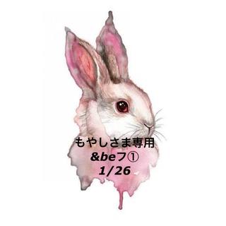 エトヴォス(ETVOS)の★新品大人気★&be ファンシーラー /ベージュ・オレンジ(コンシーラー)