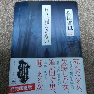 ゲントウシャ(幻冬舎)のもう、聞こえない 誉田哲也(文学/小説)