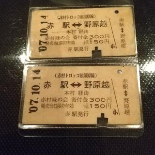 赤村トロッコ油須原線切符(鉄道乗車券)