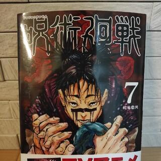 シュウエイシャ(集英社)の呪術廻戦 7巻 夏コミカード付(少年漫画)