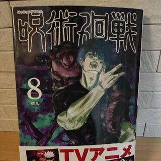 シュウエイシャ(集英社)の呪術廻戦8巻 夏コミカード付(少年漫画)