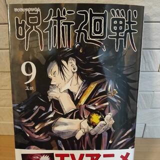 シュウエイシャ(集英社)の呪術廻戦9巻 夏コミカード付(少年漫画)