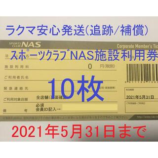 ★ラクマ安心発送★スポーツクラブNAS 10枚 施設利用券(フィットネスクラブ)