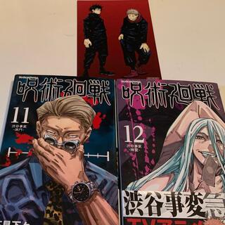 集英社 - 呪術廻戦 11巻と12巻&ポストカード
