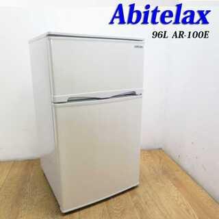 一人暮らし用冷蔵庫 96L 2016年製 自室などにも LL08(冷蔵庫)