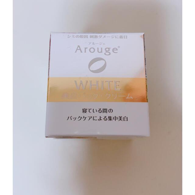 Arouge(アルージェ)のアルージェ ホワイトニングリペアクリーム(30g) コスメ/美容のスキンケア/基礎化粧品(フェイスクリーム)の商品写真