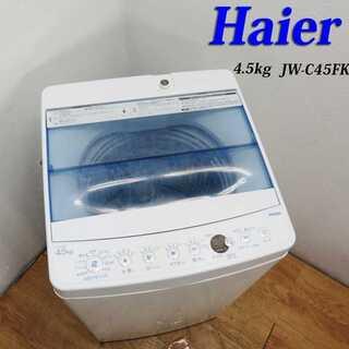 コンパクトタイプ洗濯機 4.5kg 2019年製 LS02(洗濯機)