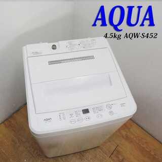 おしゃれフラットタイプ 4.5kg 洗濯機 LS05(洗濯機)