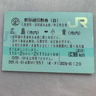 広島-小倉  新幹線チケット(鉄道乗車券)