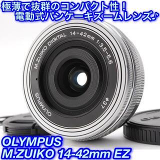 ★極薄超コンパクト!なめらかな電動ズーム☆オリンパス 14-42mm EZ★(レンズ(ズーム))