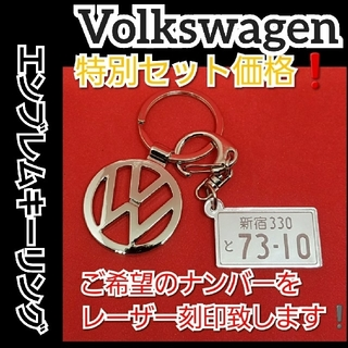 【Volkswagen】エンブレムキーリング⭐️オーダーメイド鏡面アクリル付き(その他)
