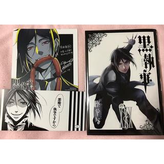 スクウェアエニックス(SQUARE ENIX)の黒執事 30巻 最新刊 漫画(女性漫画)