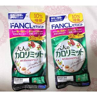 ファンケル(FANCL)のファンケル 大人のカロリミット40回分 2点 今年購入(ダイエット食品)