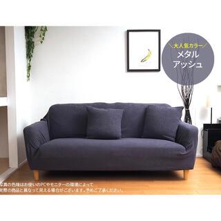 ソファカバー 家具 模様替え ストレッチ 洗濯 リビング  メタルアッシュ(ソファカバー)