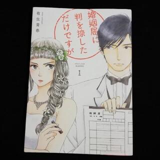 「婚姻届に判を捺しただけですが 1」(女性漫画)