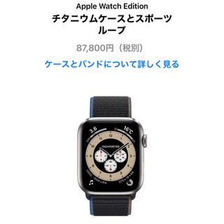 アップル(Apple)のApple Watch 6 Edition 44mmチタニウムケース (腕時計(デジタル))