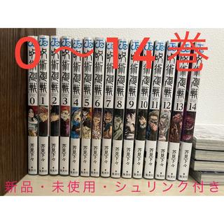 集英社 - 呪術廻戦 0〜14巻 全巻セット シュリンク付き 新品・未使用