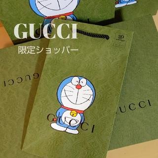 Gucci - GUCCI × DORAEMON コラボ/限定ショッパー