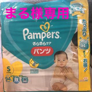 ピーアンドジー(P&G)のパンパース Sサイズパンツ 92枚×3パック(ベビー紙おむつ)