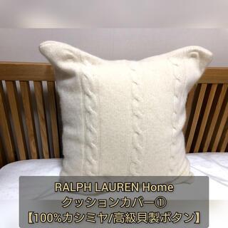 ラルフローレン(Ralph Lauren)のRALPH LAUREN Home カシミヤ クッションカバー①(クッションカバー)