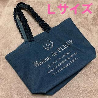 メゾンドフルール(Maison de FLEUR)の美品 メゾンドフルール デニムフリルトート デニムトートバッグ Lサイズ 限定(トートバッグ)