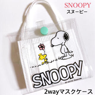 SNOOPY - SNOOPY スヌーピー2wayマスクケース