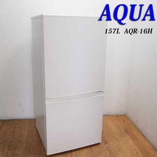 美品 2019年製 少し大きめ157L 冷蔵庫 HL23(冷蔵庫)