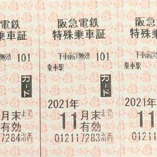 送料込 未使用 阪急阪神 阪急電鉄 特殊乗車証 2021.11.末迄(鉄道乗車券)