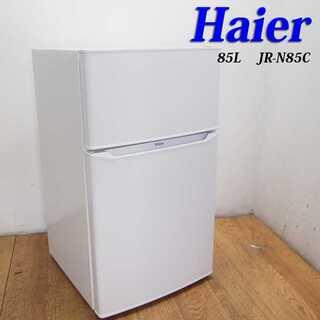 2019年製 一人暮らし用 85L 冷蔵庫 IL21(冷蔵庫)