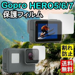 GoPro ゴープロ 7 6 5 フィルム 2枚セット アクセサリー(その他)