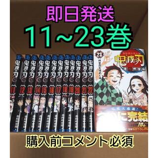 集英社 - 鬼滅の刃 11~23巻 まとめ売り 新品‼️未読‼️