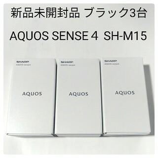 AQUOS - 新品未開封品 保証付き AQUOS sense4 sh-m15 ブラック 3台