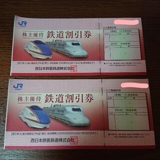 2枚セット  JR西日本 株主優待 鉄道割引券(鉄道乗車券)