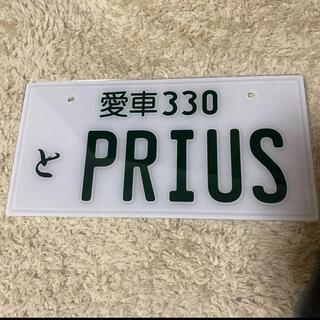 なんちゃってナンバー【プリウス】