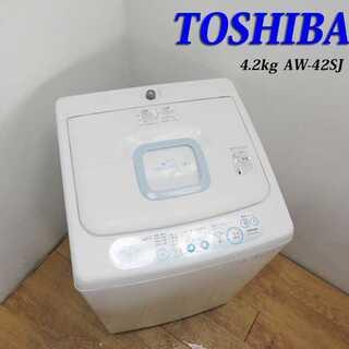 東芝 オーソドックスタイプ洗濯機 4.2kg LS07(洗濯機)