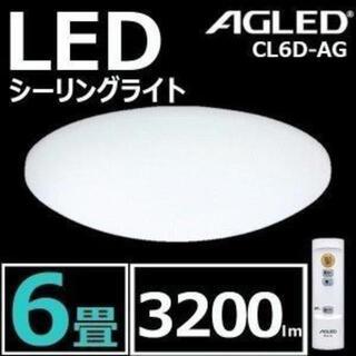 LEDシーリングライト 6畳向け 薄型 コンパクト 調光10段階 常夜灯2段(その他)