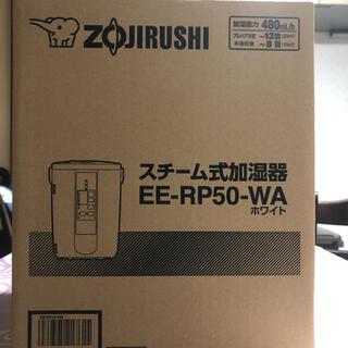 象印 - 新品未開封 象印 加湿器  ホワイト EE-RP50-WA