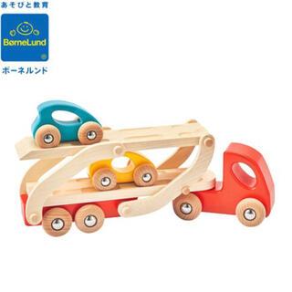 ボーネルンド(BorneLund)のBAJO ボーネルンド 車をはこぶトラック 車のおもちゃ(電車のおもちゃ/車)