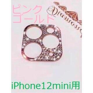 【iPhone12mini用:ピンクゴールド】張るだけ!ダイヤモンド風フレーム