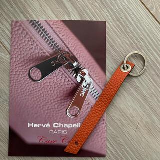 Herve Chapelier - エルベシャプリエ キーホルダー チャーム