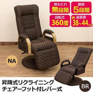 リクライニングチェア 高さ調節 リビング座椅子ブラウン ダミエ柄 フット付き(リクライニングソファ)